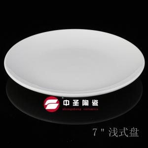"""镁质强化瓷7""""浅式盘"""