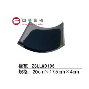 20cm板瓦